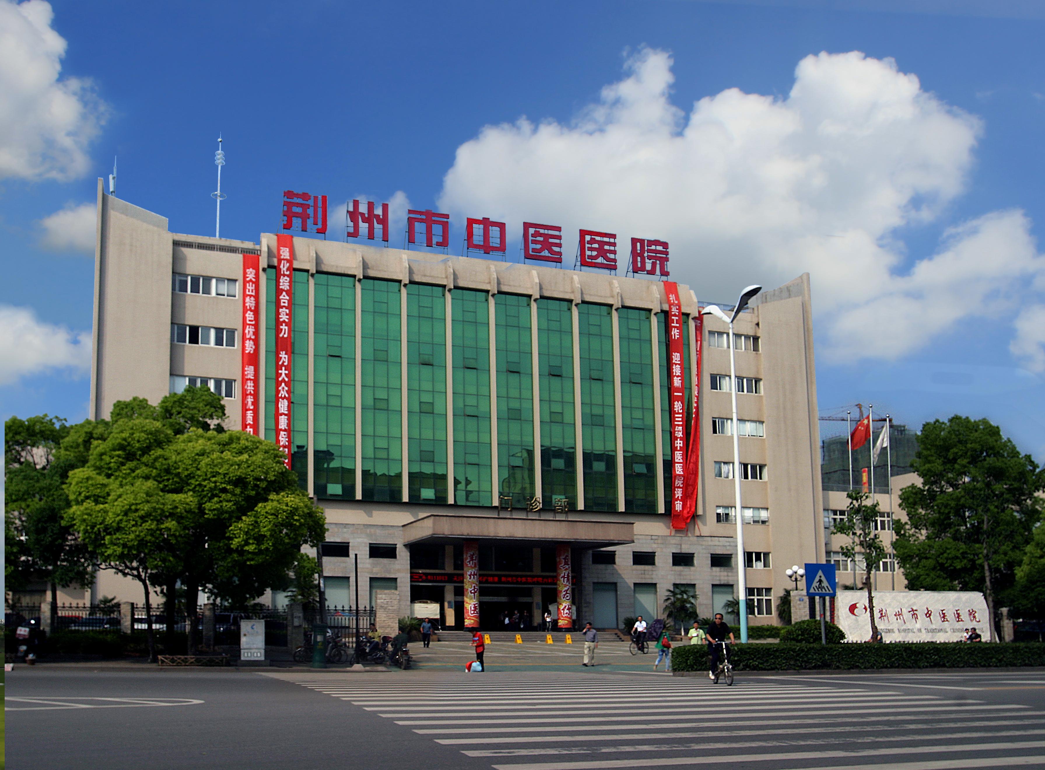 湖北省荆州市中医医院