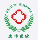 东莞康怡医院