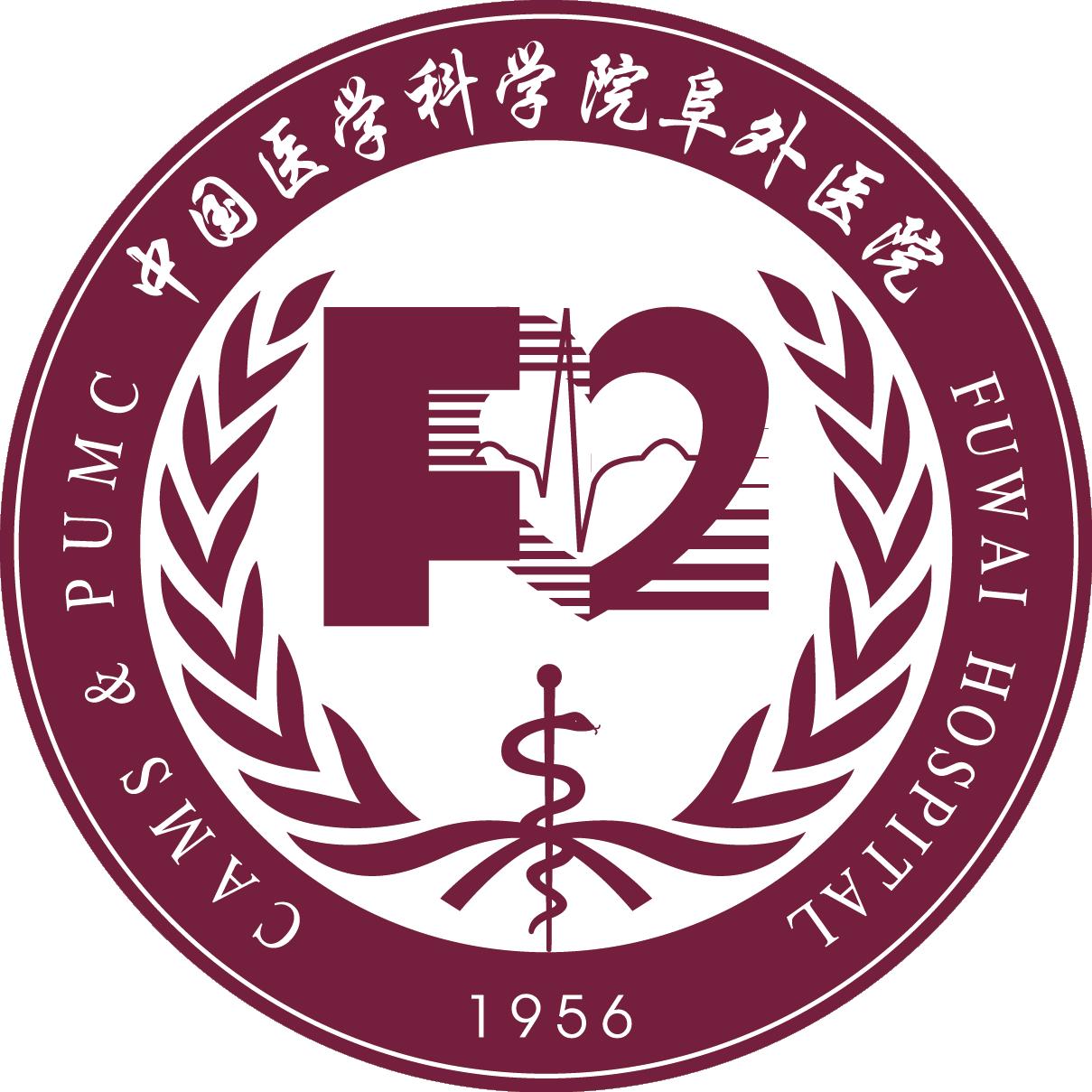 国家心血管病中心 中国医学科学院阜外医院