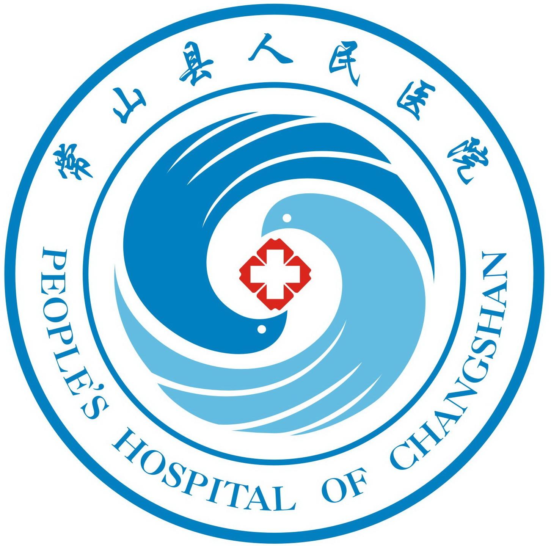 常山县人民医院
