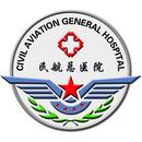 北京民航总医院
