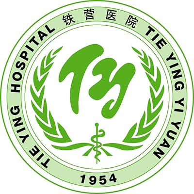 北京市丰台区铁营医院