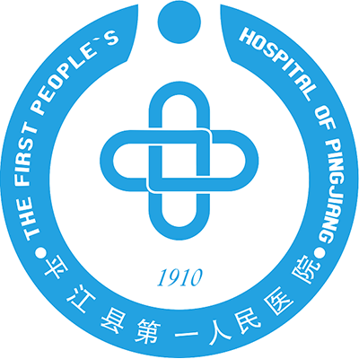 平江县第一人民医院