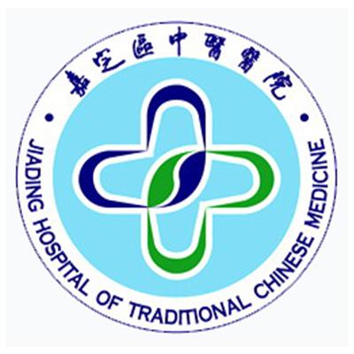 上海市嘉定区中医院