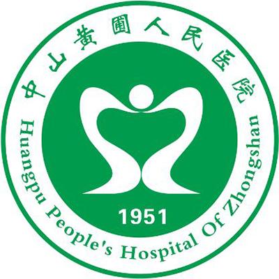 中山市黄圃人民医院