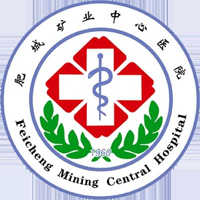 肥城矿业中心医院