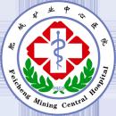 肥城礦業中心醫院