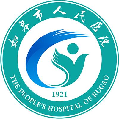 江苏省如皋港人民医院