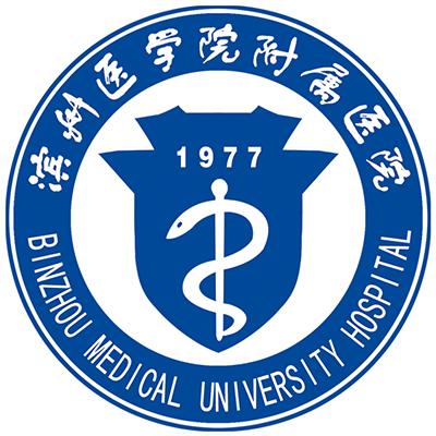 山东省滨州医学院附属医院