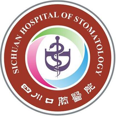 四川口腔医院