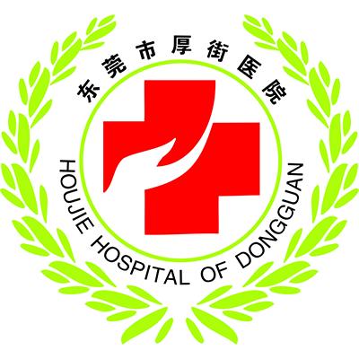 东莞市厚街医院