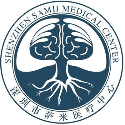深圳市萨米国际医疗中心(深圳市第四人民医院)