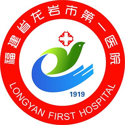 福建省龙岩市第一医院