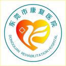 東莞市康復醫院