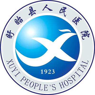 盱眙县人民医院