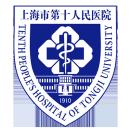 同济大学附属第十人民医院(上海市第十人民医院崇明分院)