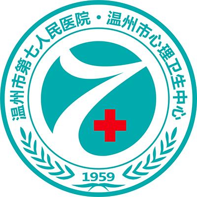 浙江温州市第七人民医院(温州市精神卫生中心)