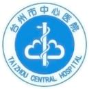 台州市中心医院(台州学院附属医院)