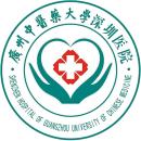 广州中医药大学深圳医院