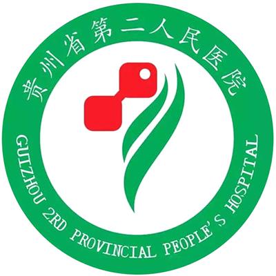 贵州省第二人民医院