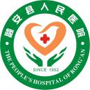 广西柳州市融安县人民医院