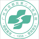 广州市花都区第二人民医院