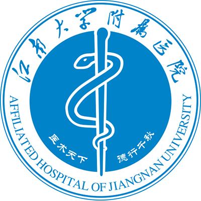 江南大学附属医院