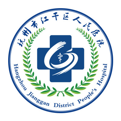 杭州市江干区人民医院