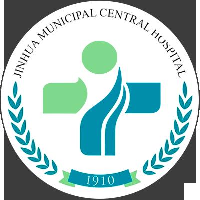 金华市中心医院