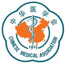 中华医学电子音像出版社有限责任公司