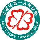 协和江南医院(武汉市江夏区第一人民医院)