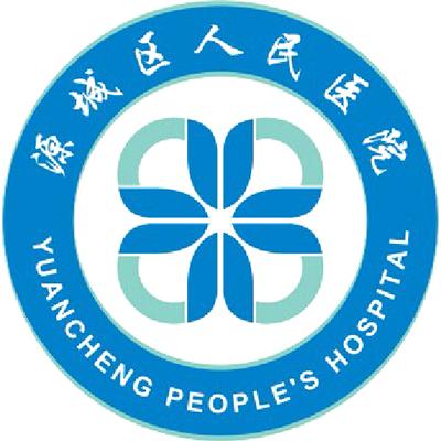 源城区人民医院