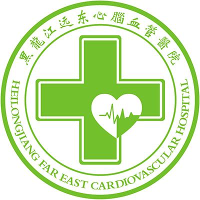 黑龙江远东心脑血管医院