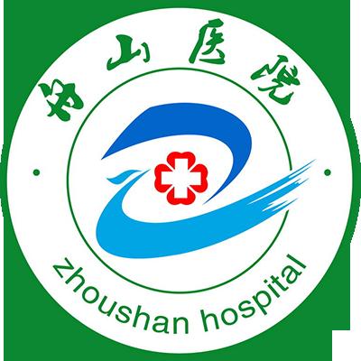 浙江省舟山医院