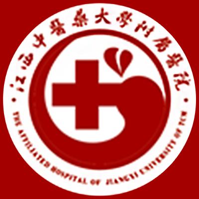 江西中医药大学附属医院