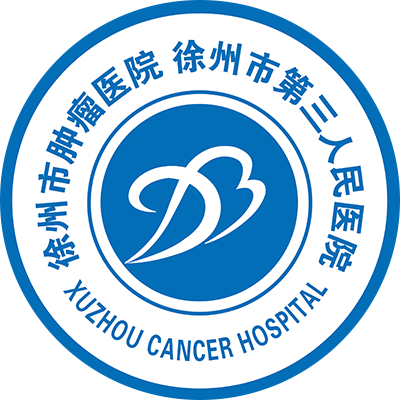 徐州市肿瘤医院 徐州市第三人民医院