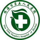 珠海市第五人民医院