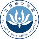 许昌市立医院招聘