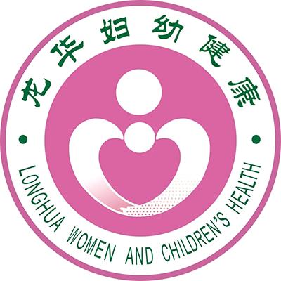 深圳市龙华区妇幼保健院