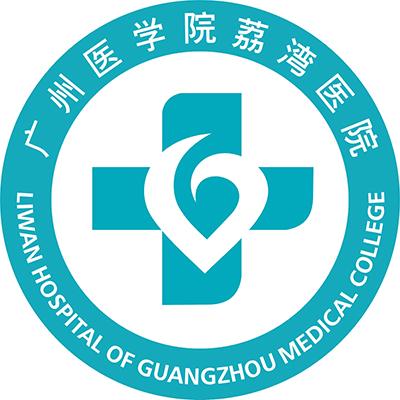 广州医科大学附属三院荔湾医院