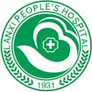 兰溪市人民医院