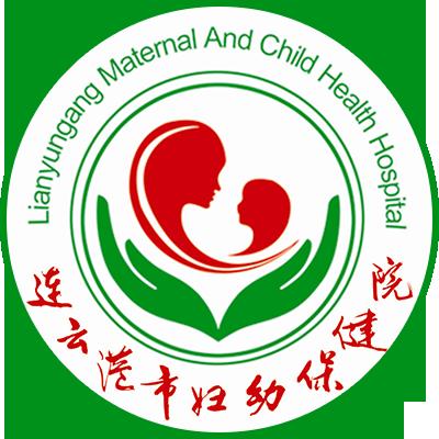 连云港市妇幼保健院