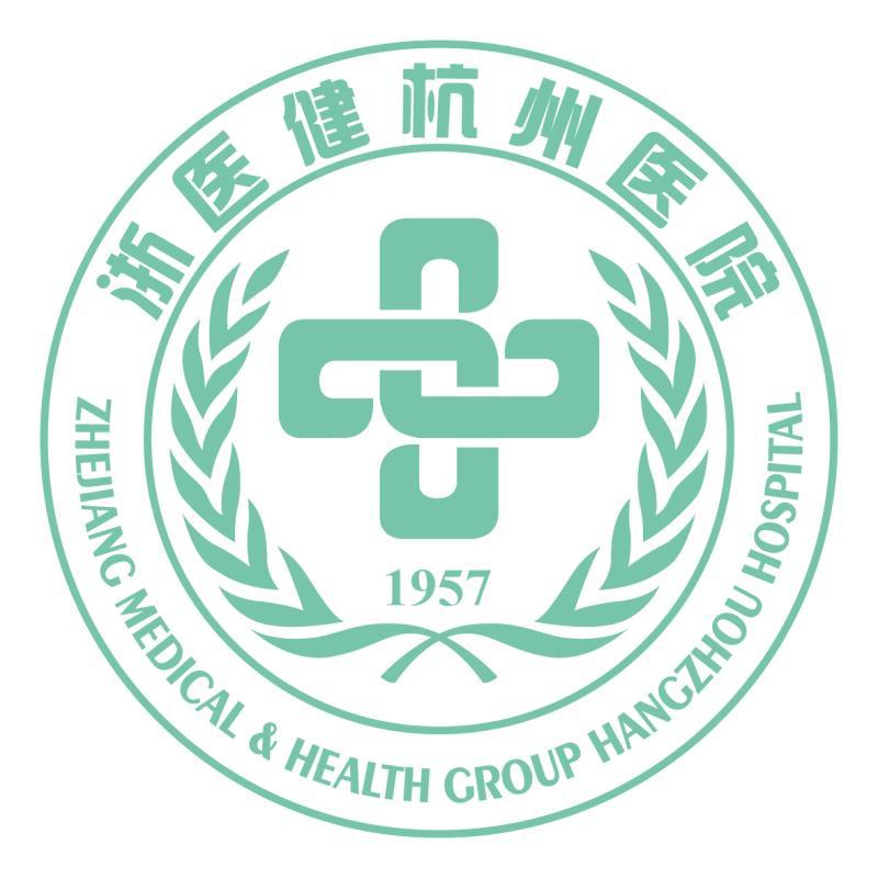 浙江省医疗健康集团杭州医院(杭州杭钢医院)