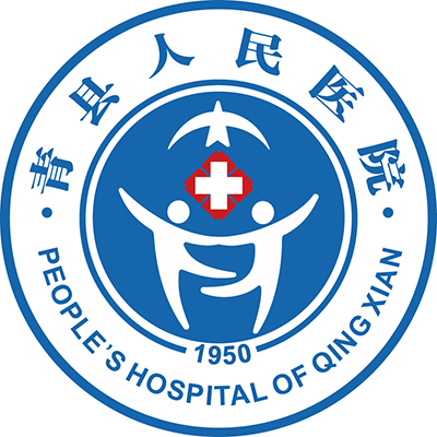 沧州市青县人民医院
