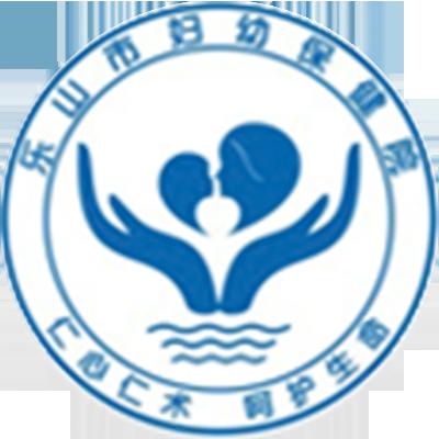 乐山市妇幼保健院