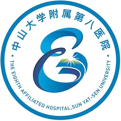 中山大学附属第八医院