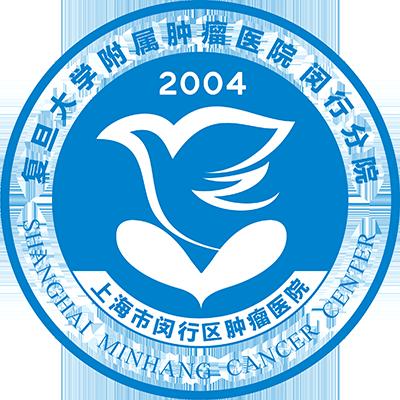 上海市闵行区肿瘤医院