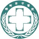 嵊州市中医院