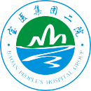 深圳市宝安人民医院(集团)第二人民医院