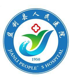 湖北省监利县人民医院